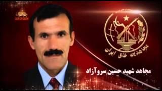به یاد مجاهد شهید حسین سرو آزاد از قهرمانان شهید موشک باران لیبرتی