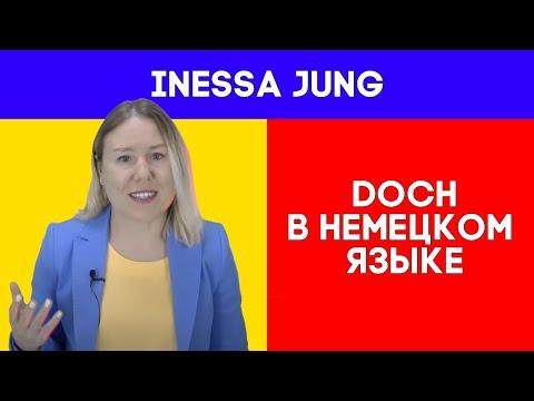 """🤓""""Doch"""" в немецком языке🙃ЧТО ЗНАЧИТ ДОХ НА НЕМЕЦКОМ🎓НЕМЕЦКИЙ ИЗ ГЕРМАНИИ👍НЕМЕЦКОЕ СЛОВО ДОХ😎"""