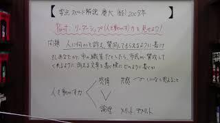 慶應義塾大学 経済学部 小論文要点スピード解説  2008年