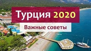 Турция 2020 что нужно знать об отдыхе после карантина Ответы на вопросы туристов и обзор отелей