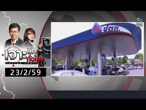 เจาะลึกทั่วไทย 23/2/59 : ปตท.ปรับแผนรับมือราคาน้ำมันโลกร่วง