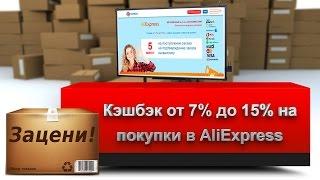 Кэшбэк или скидка от 7% до 18% на все покупки в AliExpress