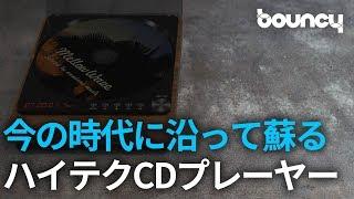 【ハイテク】 Bluetooth接続や光デジタル出力も可能なCDプレーヤー