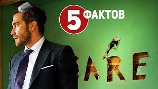 ТОП 5 фактов о фильме РАЗРУШЕНИЕ (2016)
