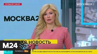 Подмосковье с субботы отменяет пропуска - Москва 24