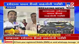 Ahmedabad: People buying new vehicles on the auspicious day of Dussehra | TV9News