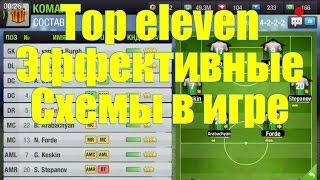ИЩЕМ ЛУЧШУЮ СХЕМУ В FIFA MOBILE | 4-3-3 АТАКА