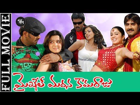Michael Madana Kamaraju Telugu Full HD Movie | Srikanth, Prabhu Deva, Charmy Kaur, Flora Saini