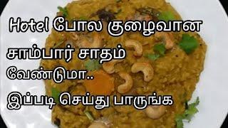 சாம்பார் சாதம் சுவையாக செய்வது எப்படி/Sambar Sadam seivathu yeppadi/Sambar sadam in Tamil/
