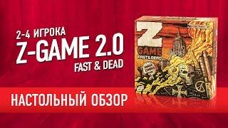 БОМБАНУЛО! Критичное мнение о настольной игре Z-GAME 2.0 + ссылка на let