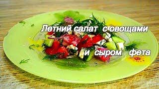 Ну, очень вкусный - летний салат с овощами и сыром фета