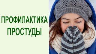 Как укрепить иммунитет? Йога упражнения для профилактики простудных заболеваний. Yogalife(Как укрепить иммунитет? Йога упражнения для профилактики простудных заболеваний. Yogalife - http://stress.hatha-yoga.com.ua/..., 2015-02-16T08:49:27.000Z)