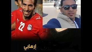 """مصرى على اتهام ابو تريكة بالارهاب """" حبنا لأبوتريكة زى حبنا لطبق الفول """""""