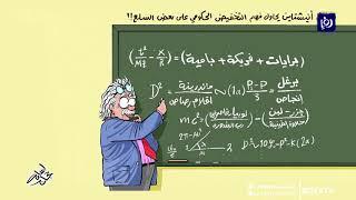 كاريكاتير:تخفيض الضريبة على السلع  - (20/1/2020)