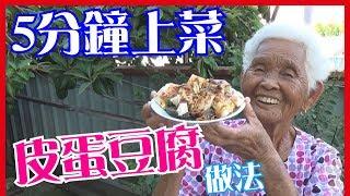 如何做簡單的【皮蛋豆腐】料理│快樂嬤食堂#86│台灣美食、小吃、做法、食譜、古早味、素食