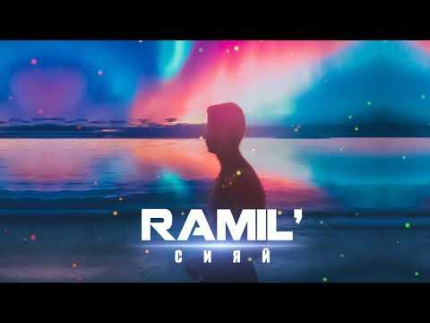 Ramil' - Сияй mp3 indir