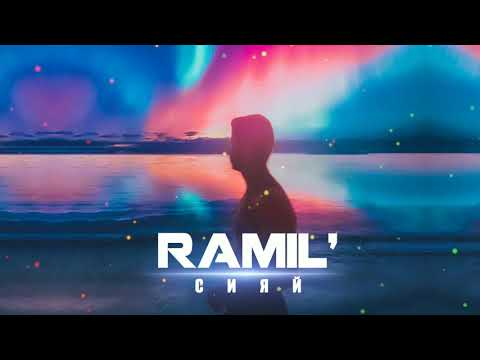 Ramil' — Сияй