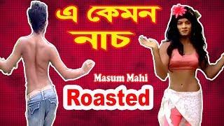 এ কেমন নাচ- মাসুম মাহি ।। Masum Mahi Roasted ।। Wiggin Manik