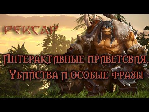 видео: Интерактивные Фразы Рексара - heroes of the storm