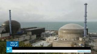 ...فرنسا: انفجار في محطة نووية يفتح نقاشا حول ضرورة البح