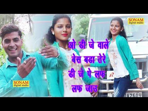 New d. J. song 2018//ओ डी जे वाले बेस बडा//Manish Mastana//tere d. J. pe lafh lafh jao
