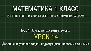 Математика 1 класс. Урок 14. Дополнение условия задачи подходящими числовыми данными (2012)