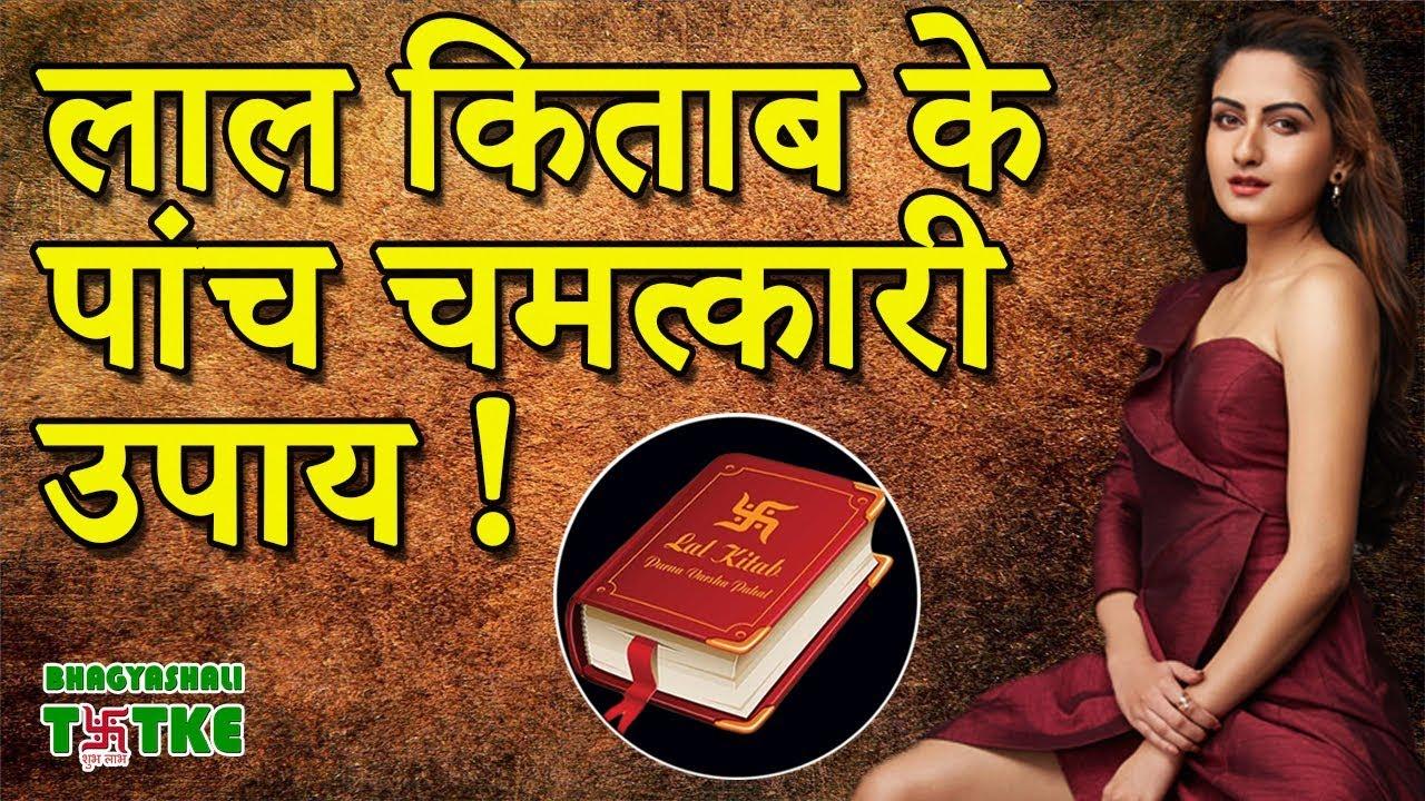 लाल किताब  Lal Kitab के पांच चमत्कारी उपाय    Five Wonders of Red Book