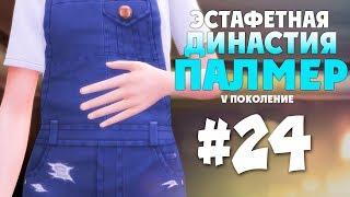 The Sims 4: Эстафетная Династия Палмер | #24