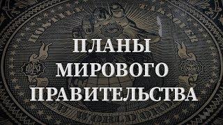 Планы мирового правительства. Александр Елисеев
