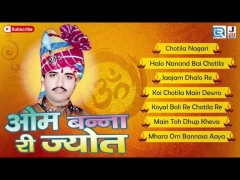 Om Banna Ri Jyot | Marwadi Bhakti Geet | Sarita Kharwal | Devotional Songs 2016 | Full Audio Jukebox