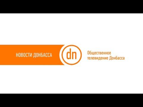 Новости Донбасса за 03.06.2015