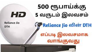 Reliance Jio DTH   500 ரூபாய் க்கு 5 வருடம் இலவசம் Reliance Jio வின் DTH எப்படி இலவசமாக வாங்குவது