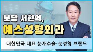 [예스성형외과] 분당 서현역, 예스성형외과! 눈재수술·…