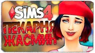 РАСШИРЯЕМ ПЕКАРНЮ! - The Sims 4 Челлендж (Моя пекарня)
