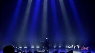 [제 29회 유재하음악경연대회] 김종진 - 소나기