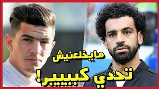 يوسف عطال يفاجئ الجميع و يتحدى محمد صلاح في كان مصر بقوة