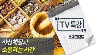사상체질과 소통하라 - 장석근 체질건강 전문가 MBC TV특강