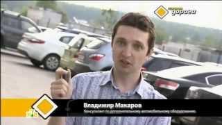 """НТВ """"Главная Дорога"""" Качественная установка SCHER-KHAN. Автосалон или автосервис?"""