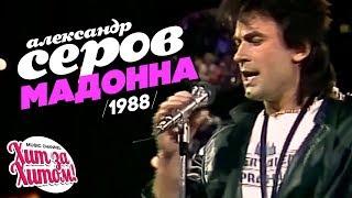 Александр СЕРОВ - Мадонна [Official video] 1988