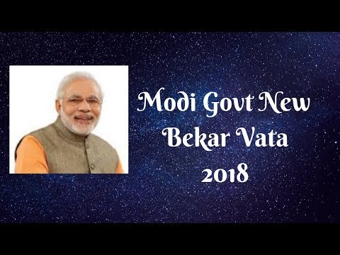 Modi Govt Bekar Bhata 2018 ?For the youth scheme Bekar Vata under the state government of West Bengal? -Tech Teacher Debashree