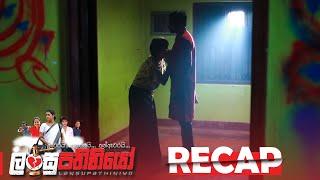 Lansupathiniyo | Recap - (2020-06-29) | ITN Thumbnail
