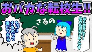 【アニメ】おバカな転校生のチルノちゃんがやってきた!!