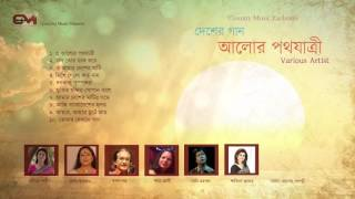 Alor Potho Jatri | Various Artists | Desher Gaan |JukeBox