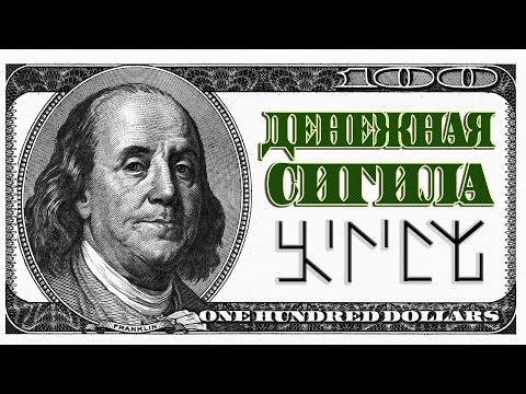 Магия денег № 4. Сигила для привлечения ДЕНЕГ