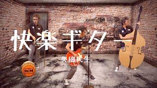 奥田民生 「快楽ギター」 from 『comp』 (2005.4.27 Release) Spotify: https://spoti.fi/3dhDLzz Apple Music: https://apple.co/2W5KiaN 七時になったら ギターを弾くんだ...