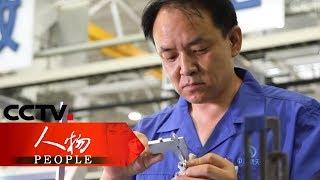 《人物》 20190822 大国工匠 杨峰| CCTV科教
