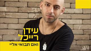 עידן רייכל - ואם תבואי אליי - (Idan Raichel - Ve'eem Tavo'ee Elay (And if you will come to me