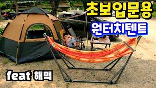 미니멀 캠핑~초보입문용 원터치 텐트!! 30초면 설치 …