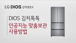 LG DIOS 김치톡톡 김치냉장고 인공지능 맞춤보관 사…