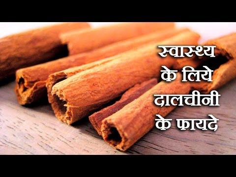 Health Benefits Of Cinnamon In Hindi By Sachin Goyal- दालचीनी के लाभ @ jaipurthepinkcity.com